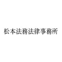 松本法務法律事務所