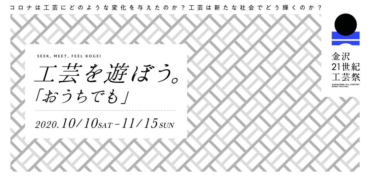 金沢21世紀工芸祭2020 -KANAZAWA 21st CENTURY KOGEI FESTIVAL